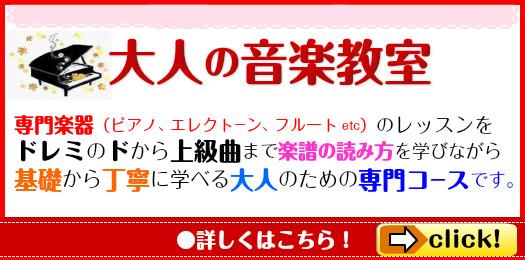 ★ゆったり学べる個人レッスン!大人のピアノ教室(月額5500円~)