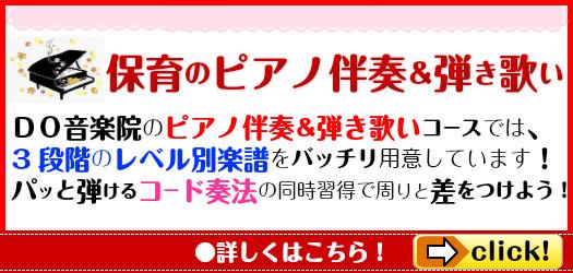 ★仕事直結!保育のピアノ伴奏!(月額5500円~)