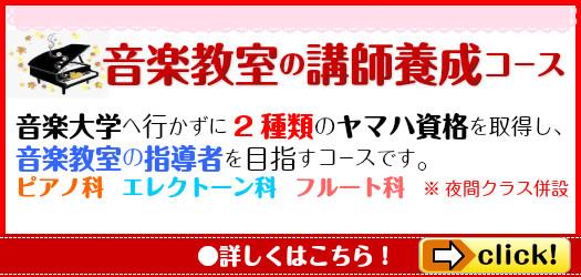 ★仕事直結!音楽講師養成コース!(月額8000円~)