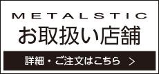 リンク画像:METALSTICお取扱い店舗