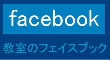 わく楽パソコン教室Facebookリンク