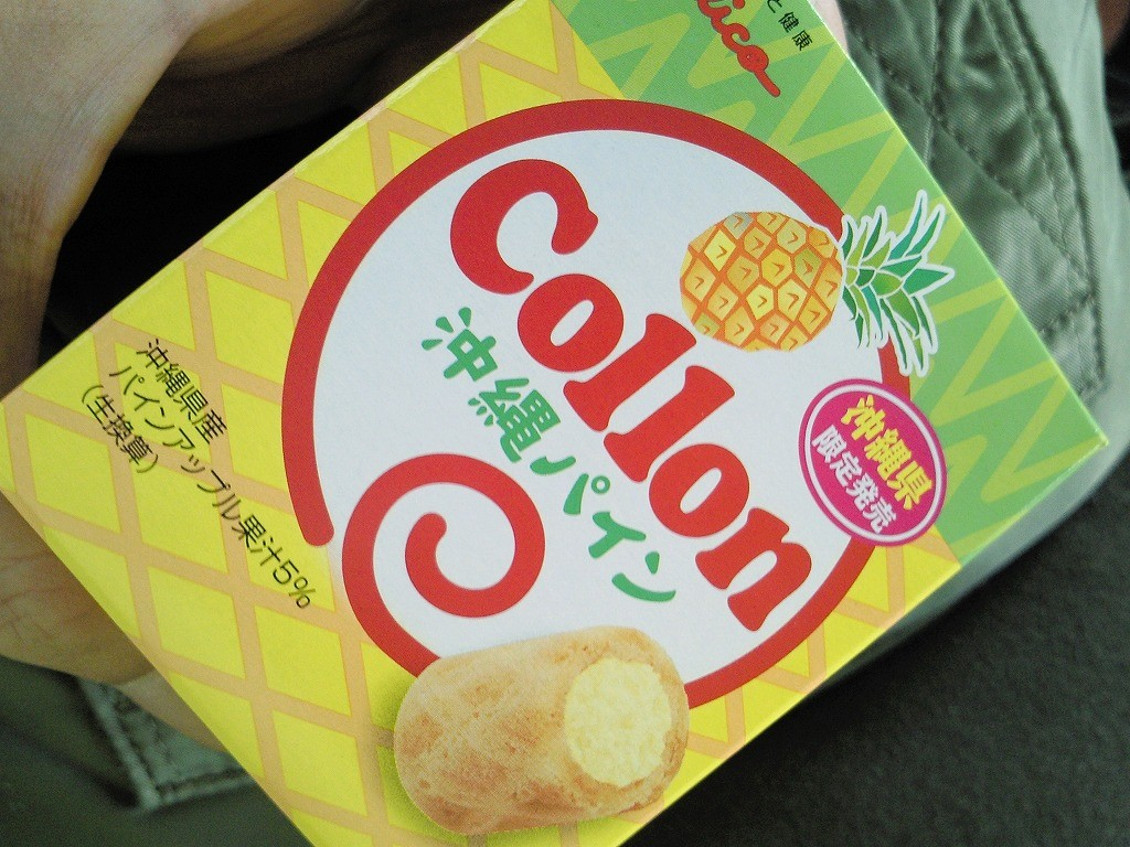 コロン パイナップル ご当地スナック 沖縄