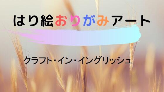 r3.10月おりがみクラフト(図書館)