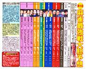 第11期麻雀最強戦5