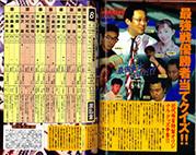 第8期麻雀最強戦5