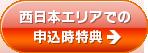 西日本エリアでの申込時特典