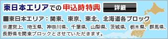 東日本エリアでの申込時特典