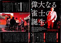 麻雀最強戦2012 2