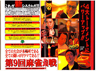 第9期麻雀最強戦7