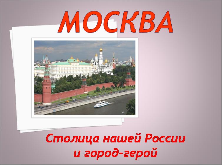 Города россии картинки проект