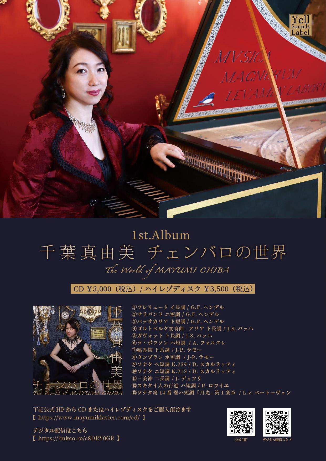 1st.アルバム 千葉真由美チェンバロの世界