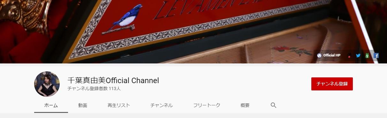 千葉真由美 Official Channel