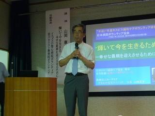 講演をされる山岡先生