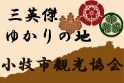 小牧市観光協会ホームページ