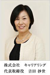株式会社 キャリアリング 代表取締役 吉田沙世