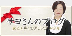 サヨさんのブログ
