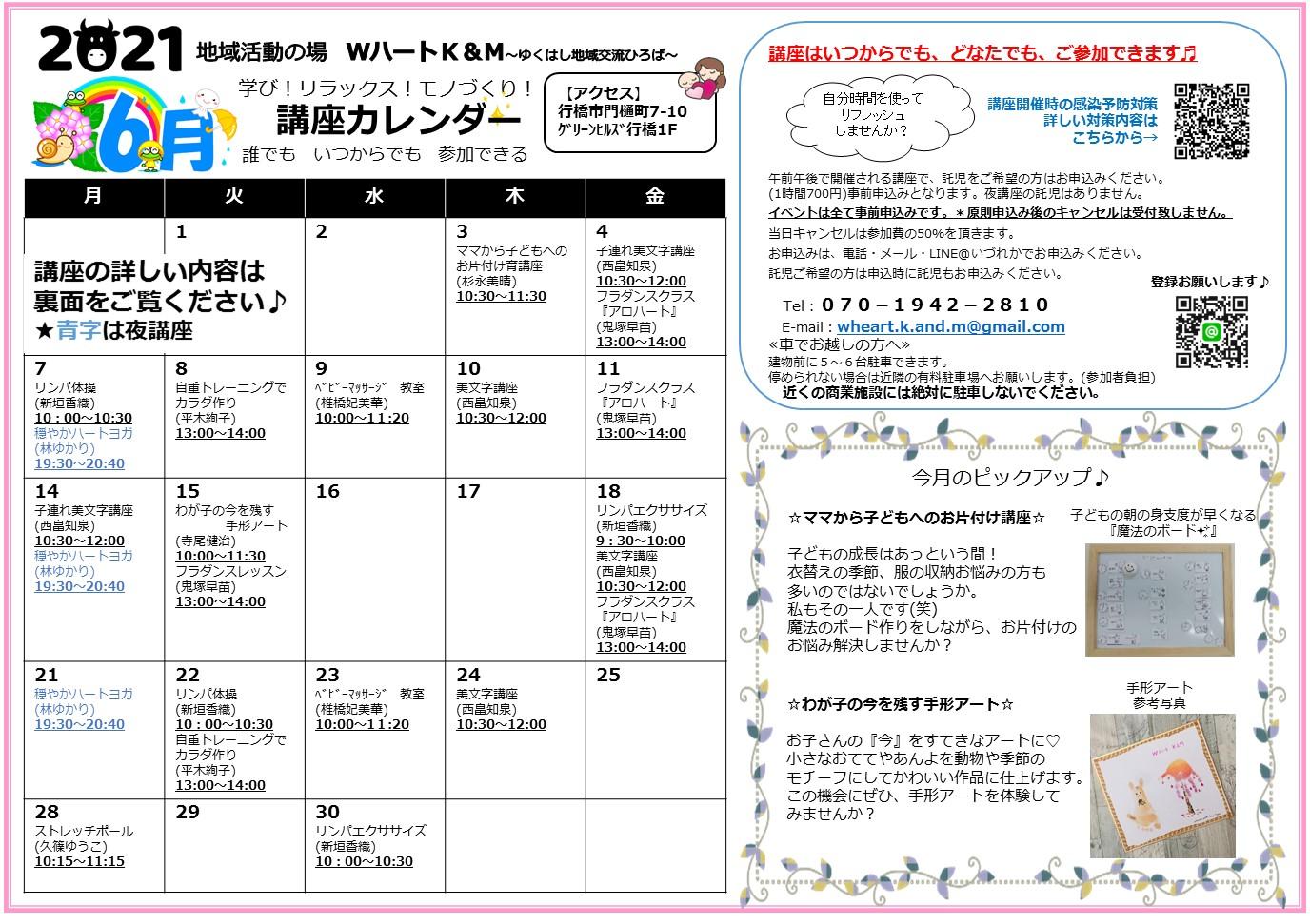 2021年6月講座カレンダー