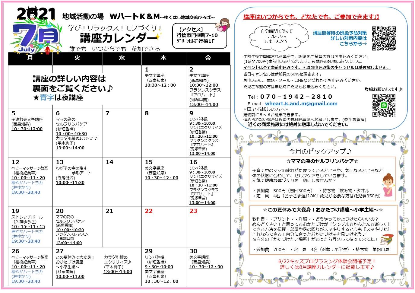 2021年7月講座カレンダー