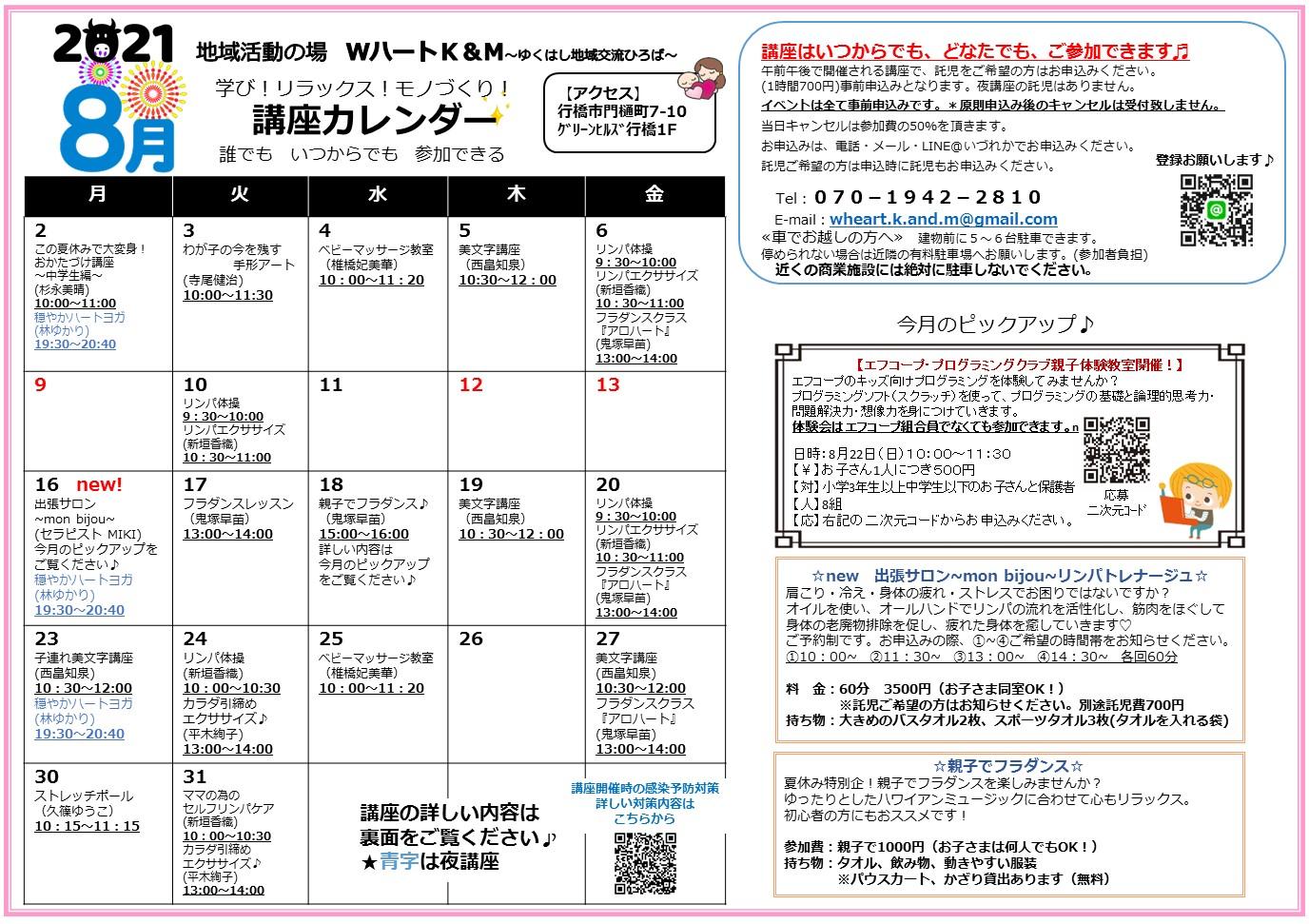 2021年8月講座カレンダー
