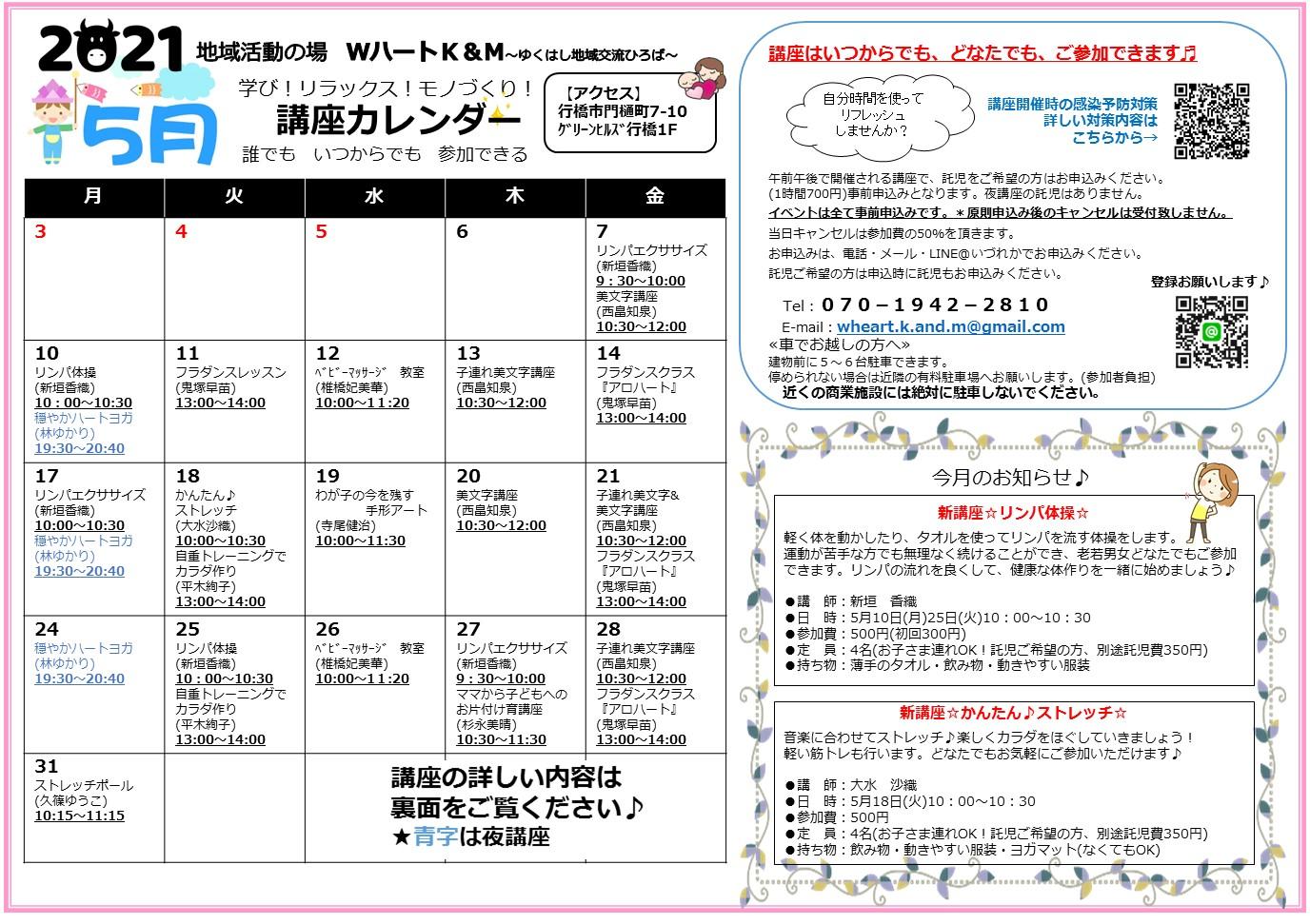 2021年5月講座カレンダー
