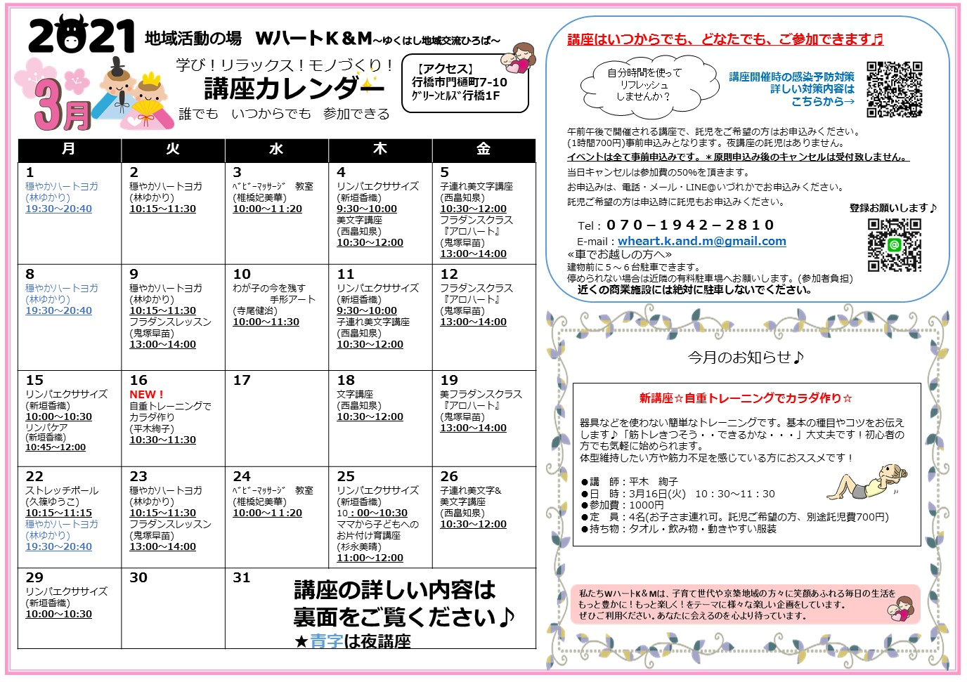 2021年3月講座カレンダー