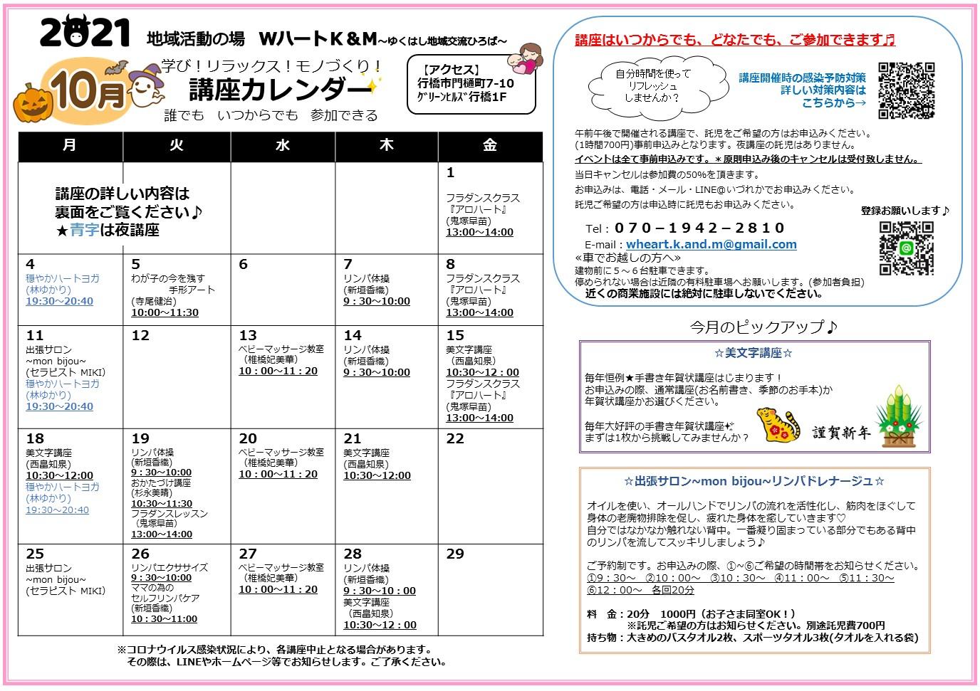 2021年10月講座カレンダー