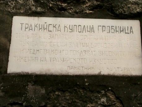 メゼックの古代トラキア王の墳墓