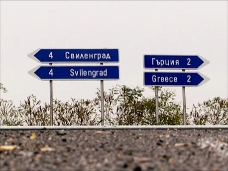 ブルガリアとギリシャの国境を行く