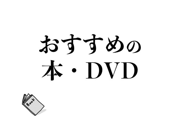 陽明学・本・DVDのおすすめを集めてみました