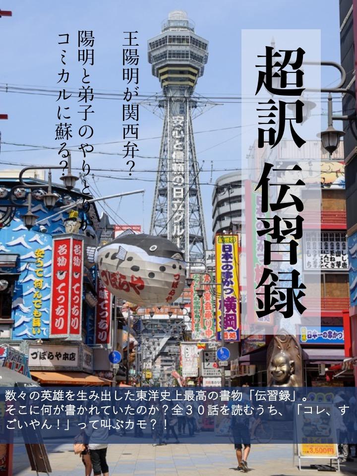伝習録を超訳。大阪弁の王陽明が語る東洋史上最高の古典