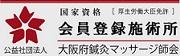 大阪府鍼灸マッサージ師会 会員登録施術所