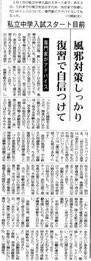 朝日新聞 東京版(2008年1月29日・朝刊)