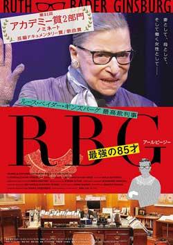 女性展望カフェ 映画「RBG 最強の85歳」とトーク