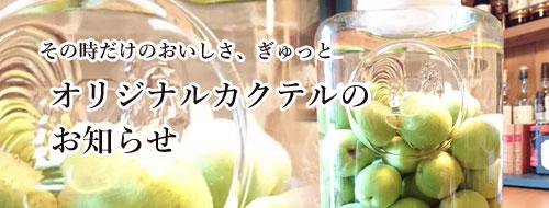 【期間限定】当店仕込みの果実酒