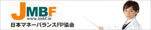 日本マネーバランスFP協会