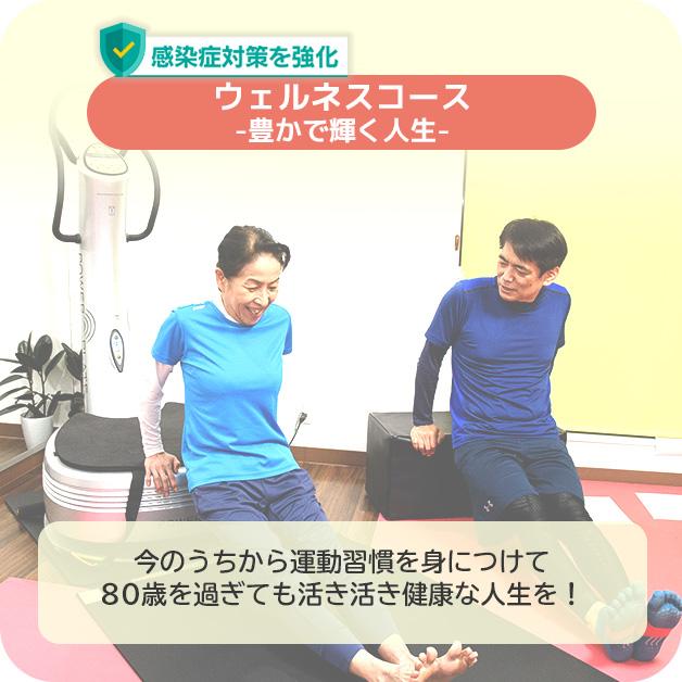 今のうちから運動習慣を身につけて 80歳を過ぎても活き活き健康な人生を!
