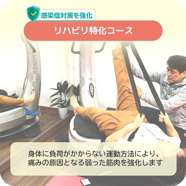 身体に負荷がかからない運動方法により、 痛みの原因となる弱った筋肉を強化します