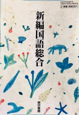 高校の国語の教科書に浅賀正治が紹介されています。
