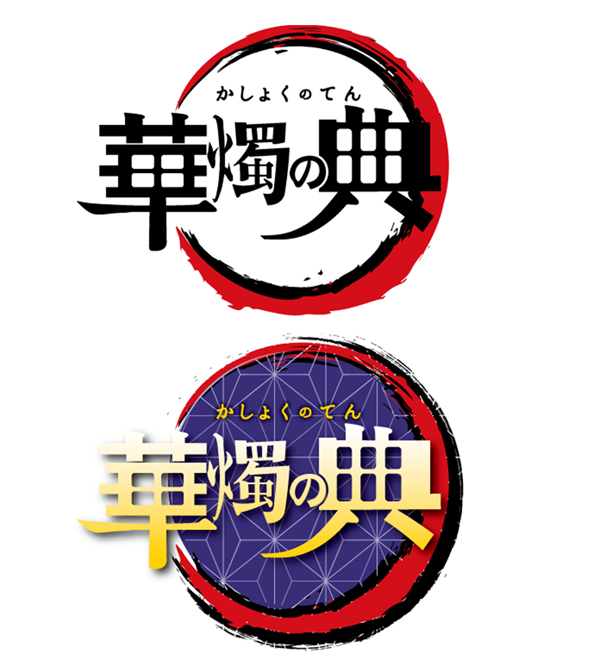 鬼滅の刃風ロゴ