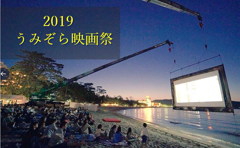 淡路島 うみぞら映画祭
