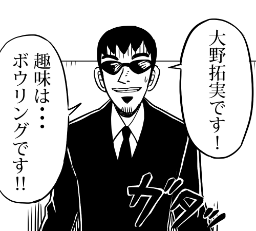 黒服大野さん