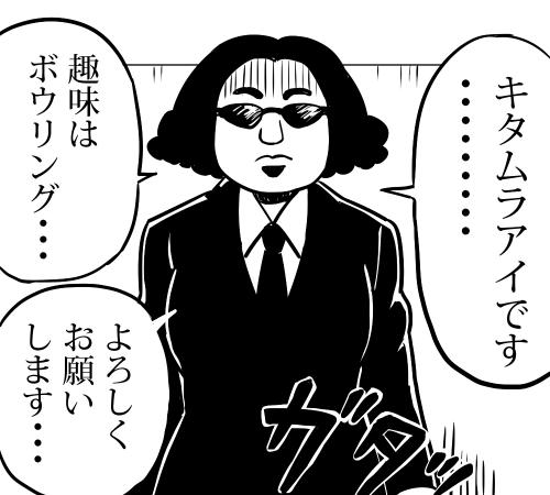 黒服キタムラさん