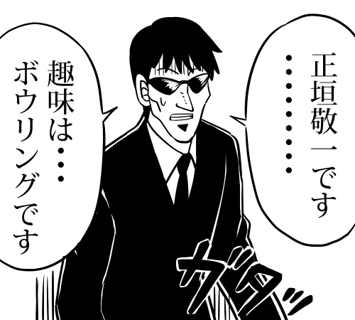 黒服正垣さん