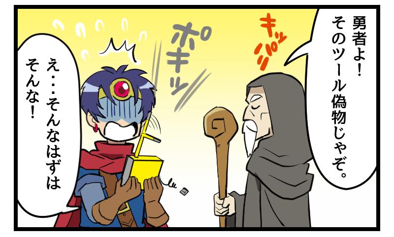 勇者と賢者1コマ