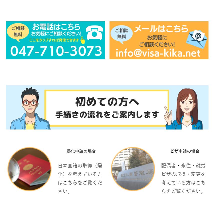 ビザ申請千葉2