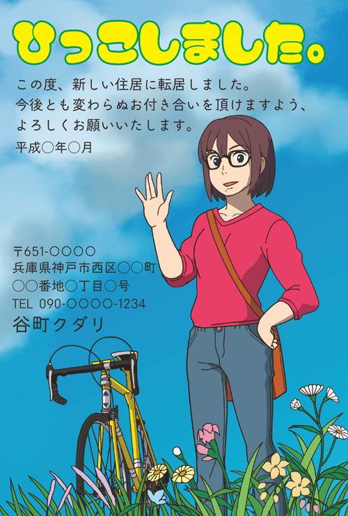 アニメ風似顔絵ポストカード