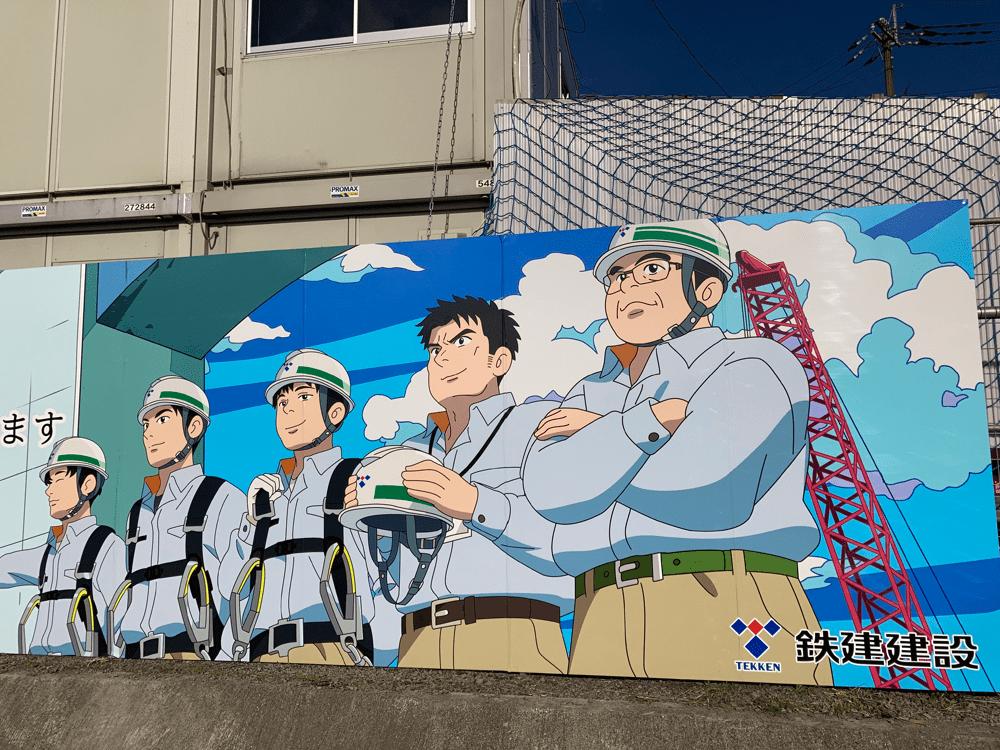 全長7メートル!建設会社社員さんの巨大似顔絵看板を制作しました!