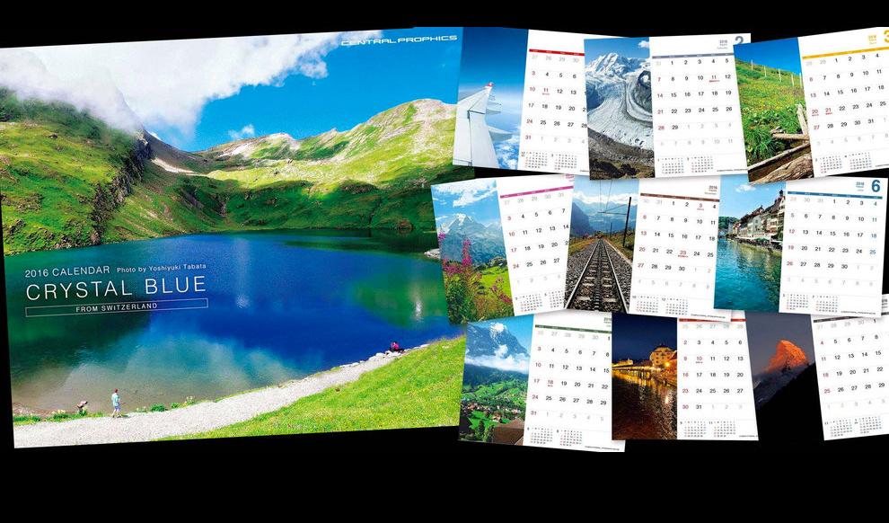 2016年度オリジナル卓上カレンダー「CRYSTAL BLUE FROM SWITZERLAND」というタイトルにて、鮮やかな湖や雄大な氷河などスイスの美しい風景を色鮮やかに切り取りました。