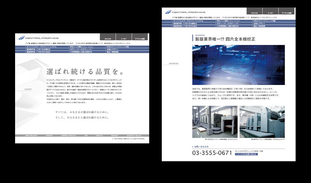 弊社WEBサイト(2010年〜2013年)品質と信頼をコンセプトにした、テキスト主体の落ち着いたサイトです。