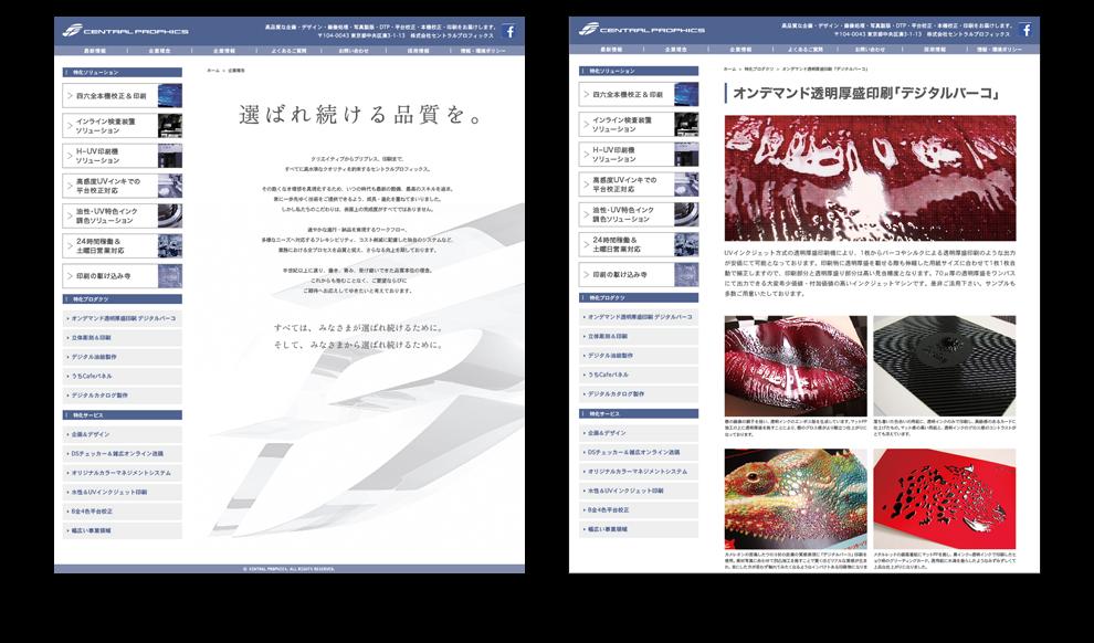 弊社WEBサイト(2014年〜2016年)機材・業務の拡充に伴い、メニューを増設いたしました。